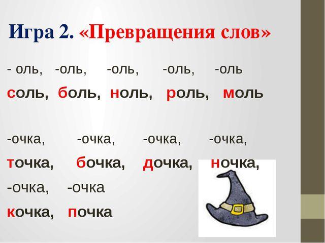 Игра 2. «Превращения слов» - оль, -оль, -оль, -оль, -оль соль, боль, ноль, р...