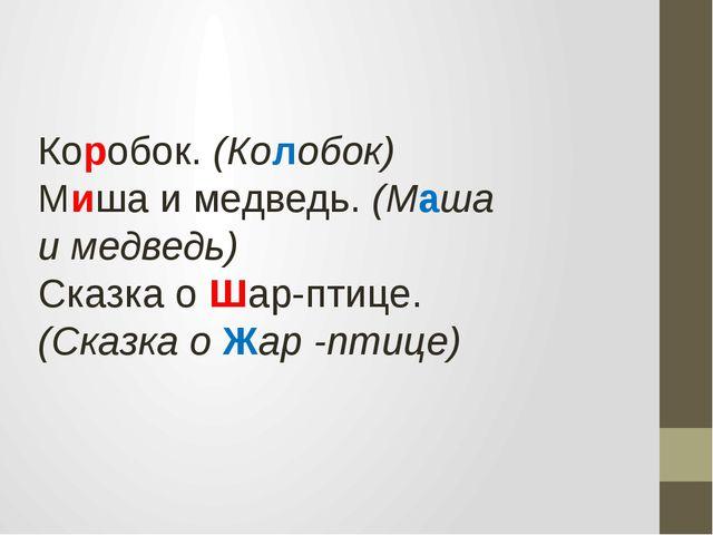 Коробок. (Колобок) Миша и медведь. (Маша и медведь) Сказка о Шар-птице. (Сказ...
