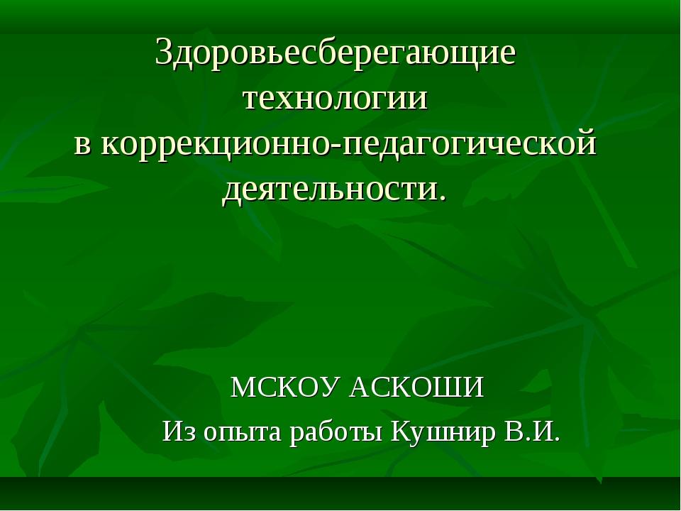 Здоровьесберегающие технологии в коррекционно-педагогической деятельности. МС...