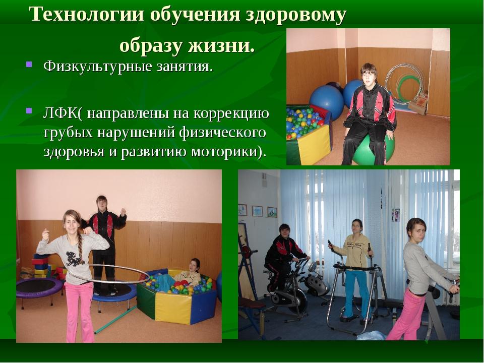 Технологии обучения здоровому образу жизни. Физкультурные занятия. ЛФК( напра...