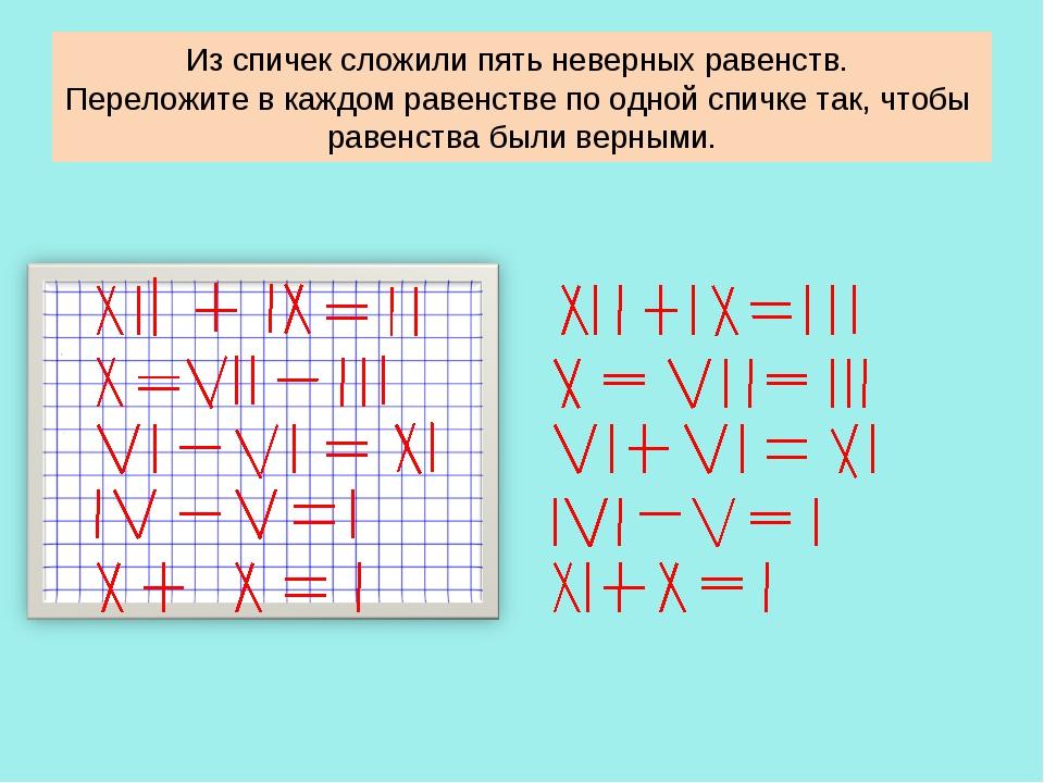 Из спичек сложили пять неверных равенств. Переложите в каждом равенстве по од...