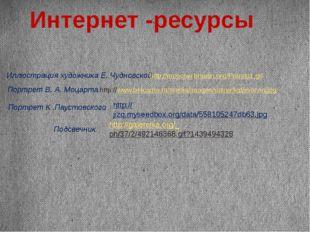 Интернет -ресурсы Иллюстрация художника Е. Чудновской http://www.belcanto.ru