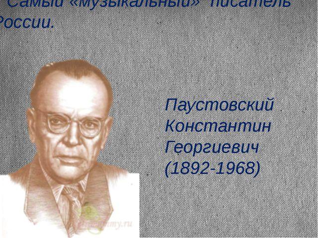 Самый «музыкальный» писатель России. Паустовский Константин Георгиевич (189...
