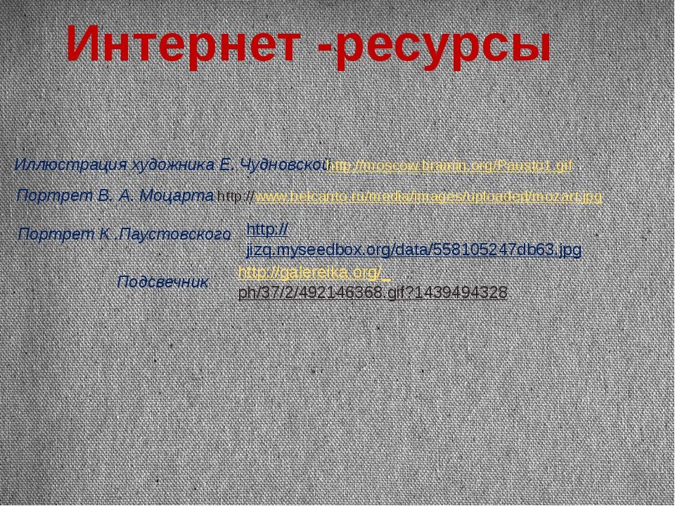 Интернет -ресурсы Иллюстрация художника Е. Чудновской http://www.belcanto.ru...