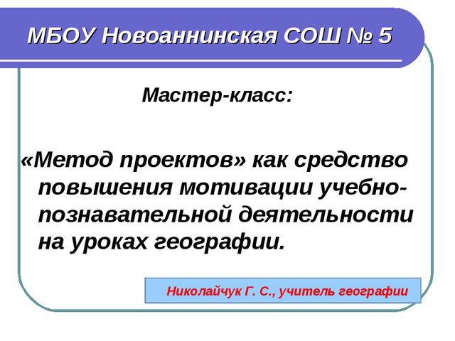 МБОУ Новоаннинская СОШ № 5 Мастер-класс: «Метод проектов» как средство повыше...