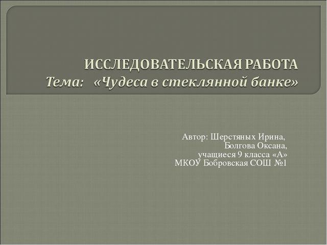 Автор: Шерстяных Ирина, Болгова Оксана, учащиеся 9 класса «А» МКОУ Бобровска...