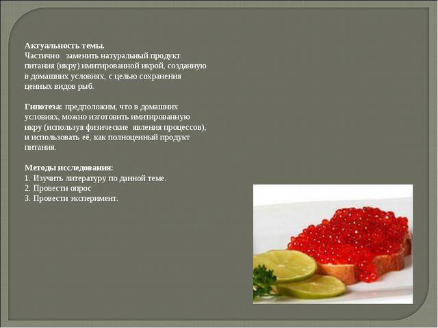 Актуальность темы. Частично заменить натуральный продукт питания (икру) имити...