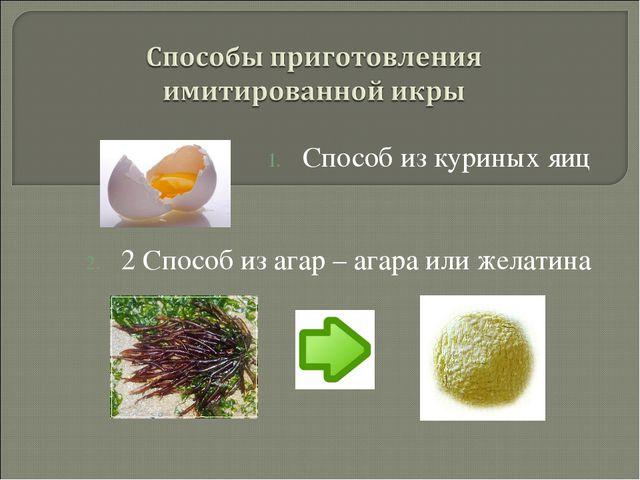 Способ из куриных яиц 2 Способ из агар – агара или желатина