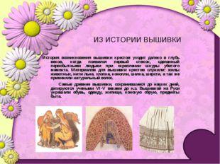 ИЗ ИСТОРИИ ВЫШИВКИ История возникновения вышивки крестом уходит далеко в глуб