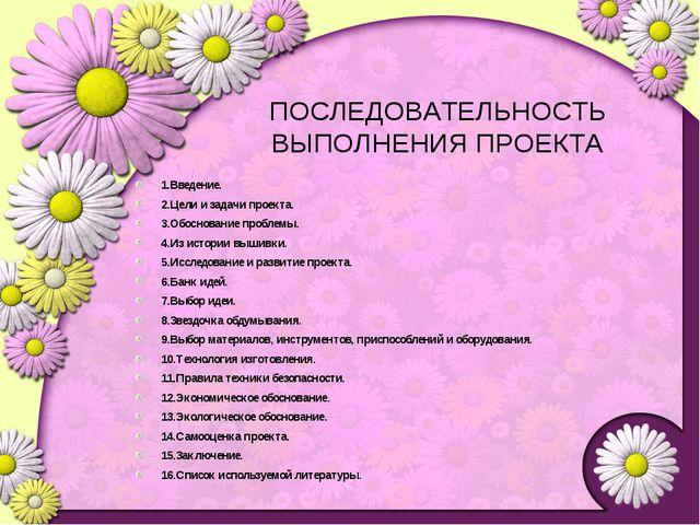 ПОСЛЕДОВАТЕЛЬНОСТЬ ВЫПОЛНЕНИЯ ПРОЕКТА 1.Введение. 2.Цели и задачи проекта. 3....
