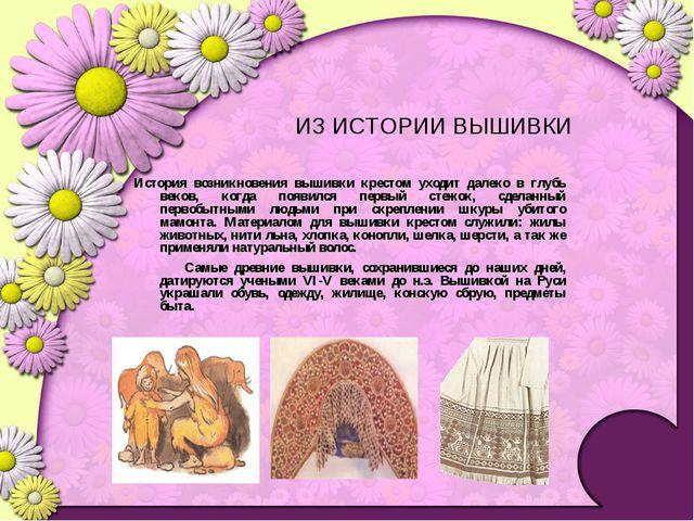 ИЗ ИСТОРИИ ВЫШИВКИ История возникновения вышивки крестом уходит далеко в глуб...