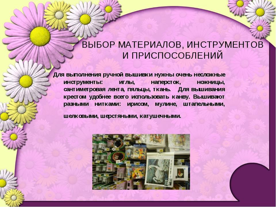 ВЫБОР МАТЕРИАЛОВ, ИНСТРУМЕНТОВ И ПРИСПОСОБЛЕНИЙ Для выполнения ручной вышивки...