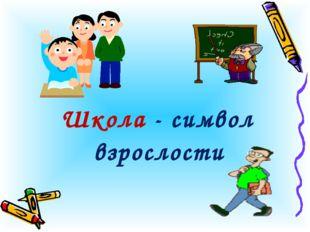 Школа - символ взрослости