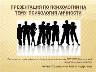 Выполнила: преподаватель психологии и педагогики ГОУ СПО Мариинский педагогич