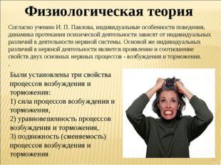 * Физиологическая теория Согласно учению И. П. Павлова, индивидуальные особен