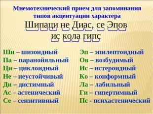 Мнемотехнический прием для запоминания типов акцентуации характера Шипаци не