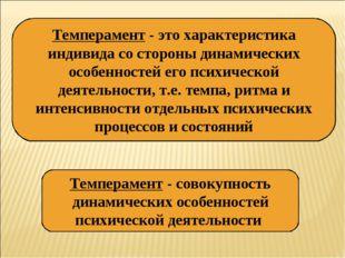 Темперамент - совокупность динамических особенностей психической деятельности