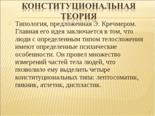 Типология, предложенная Э. Кречмером. Главная его идея заключается в том, что