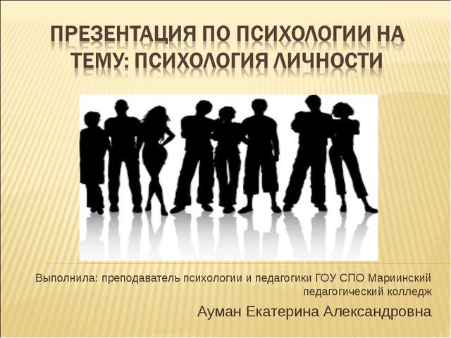 Выполнила: преподаватель психологии и педагогики ГОУ СПО Мариинский педагогич...