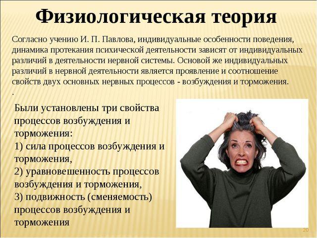 * Физиологическая теория Согласно учению И. П. Павлова, индивидуальные особен...