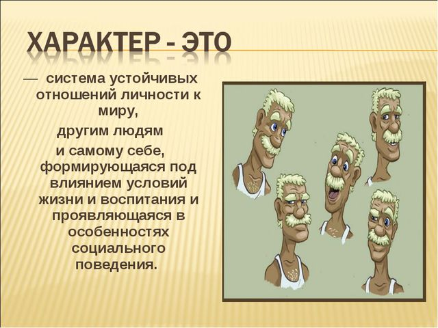 — система устойчивых отношений личности к миру, другим людям и самому себе, ф...