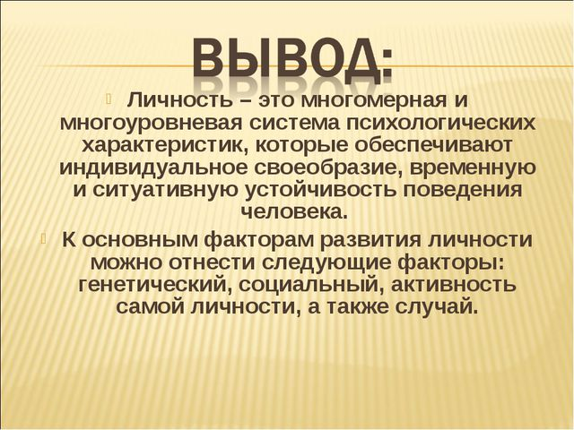 Личность – это многомерная и многоуровневая система психологических характери...