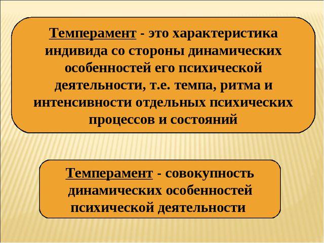 Темперамент - совокупность динамических особенностей психической деятельности...