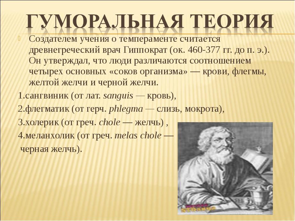 Создателем учения о темпераменте считается древнегреческий врач Гиппократ (ок...