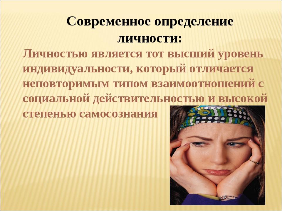 Современное определение личности: Личностью является тот высший уровень индив...
