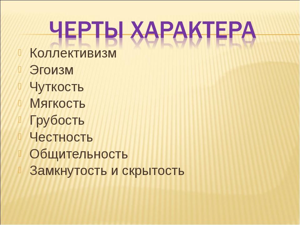 Коллективизм Эгоизм Чуткость Мягкость Грубость Честность Общительность Замкну...