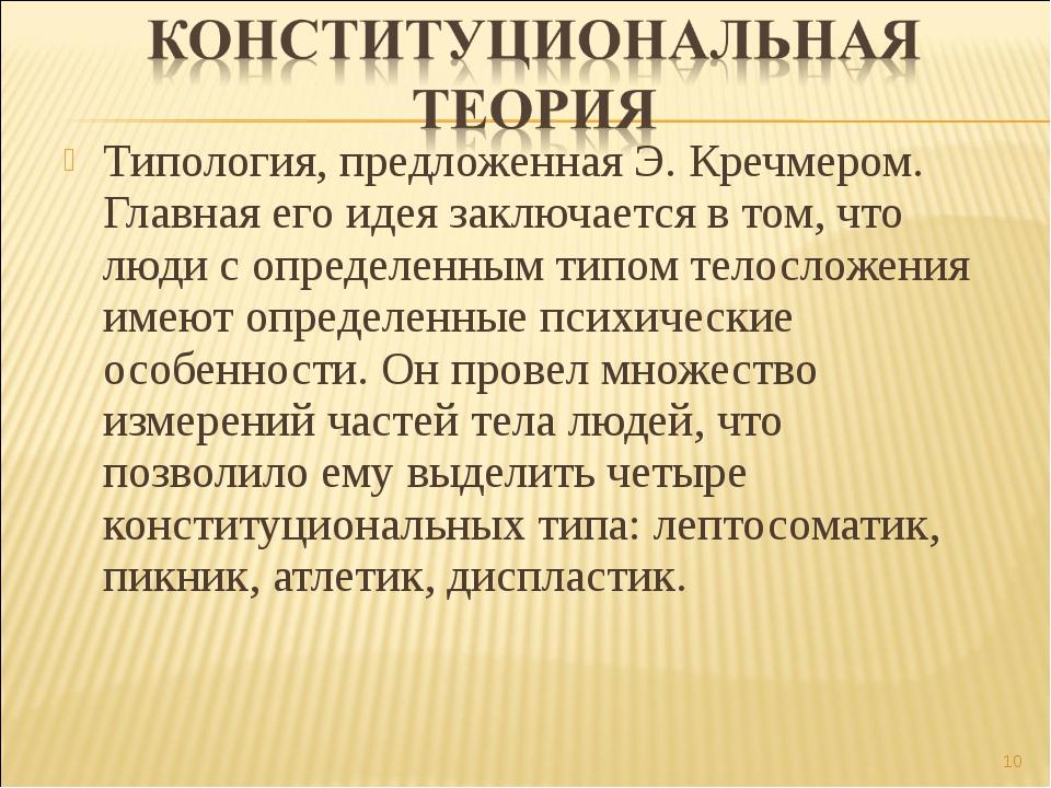 Типология, предложенная Э. Кречмером. Главная его идея заключается в том, что...