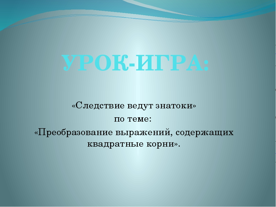 УРОК-ИГРА: «Следствие ведут знатоки» по теме: «Преобразование выражений, соде...