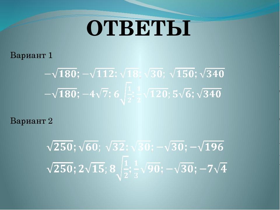 Вариант 1 Вариант 2 ОТВЕТЫ