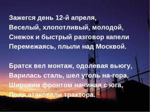 Зажегся день 12-й апреля, Веселый, хлопотливый, молодой, Снежок и быстрый раз
