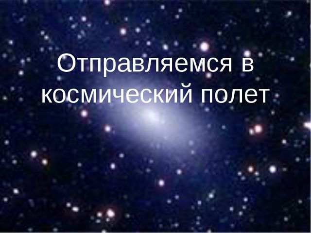 Отправляемся в космический полет