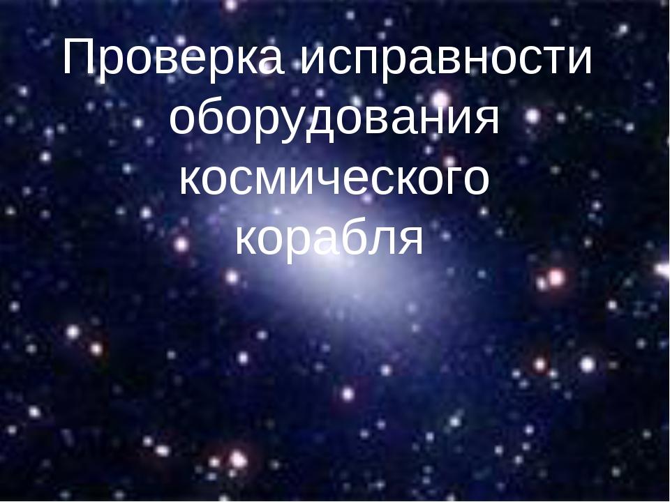 Проверка исправности оборудования космического корабля