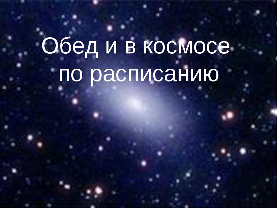Обед и в космосе по расписанию