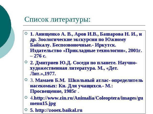 Список литературы: 1. Анищенко А. В., Аров И.В., Башарова Н. И., и др. Зоолог...