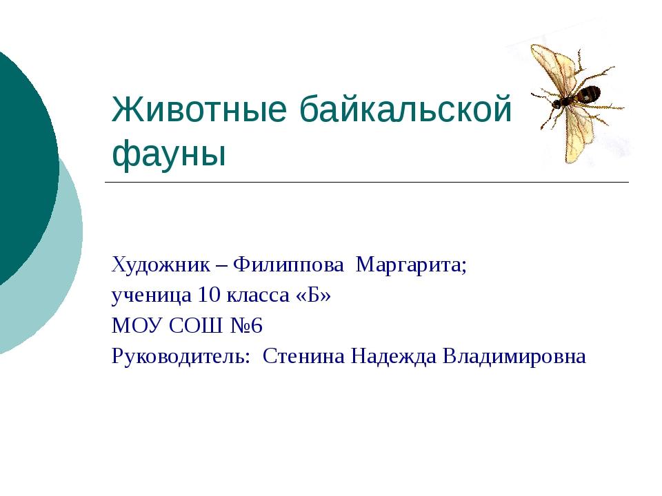 Животные байкальской фауны Художник – Филиппова Маргарита; ученица 10 класса...