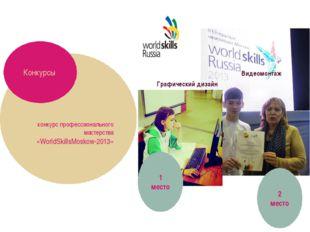 конкурс профессионального мастерства «WorldSkillsMoskow-2013» Конкурсы 2 мес