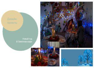 Новый год В Зачетном кафе Дизайн-проекты