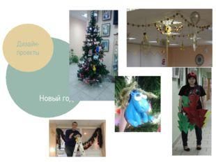 Новый год Дизайн-проекты