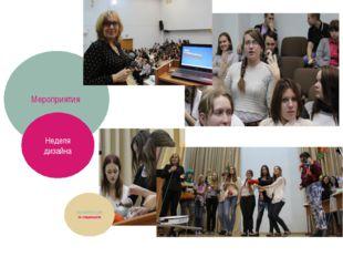 Мероприятия Неделя дизайна КОНФЕРЕНЦИЯ по специальности