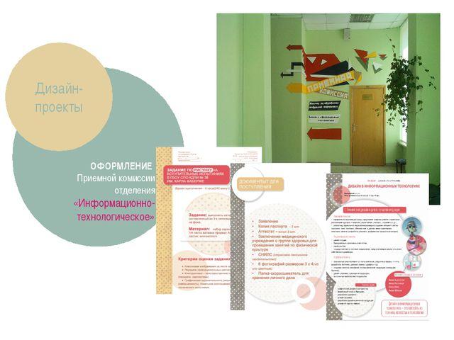 ОФОРМЛЕНИЕ Приемной комиссии отделения «Информационно-технологическое» Дизай...