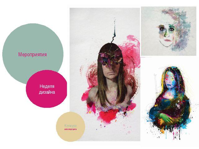 Мероприятия Неделя дизайна Конкурс автопортрета
