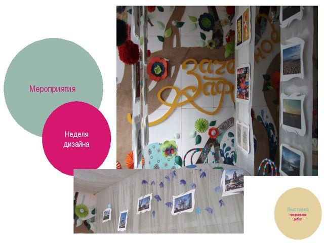 Мероприятия Неделя дизайна Выставка творческих работ