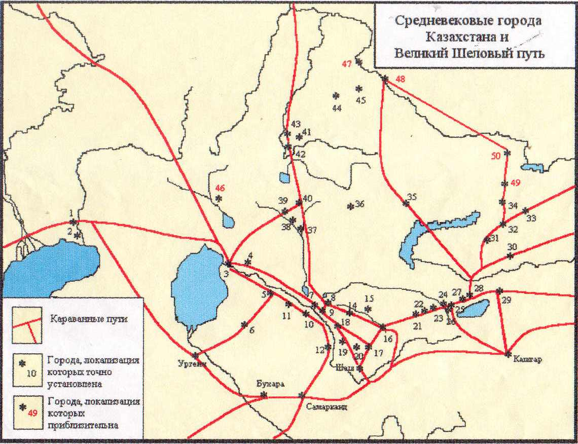 D:\Менің құжаттарым\Казахстан тарихы\Карталар\Орта ғасыр Қазақстан және Жібек жолы\09 средневековые города и Шелковый путь.jpg