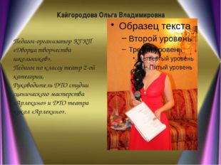 Кайгородова Ольга Владимировна Педагог-организатор КГКП «Дворца творчества шк