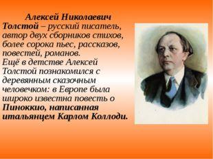 Алексей Николаевич Толстой – русский писатель, автор двух сборников стихов,