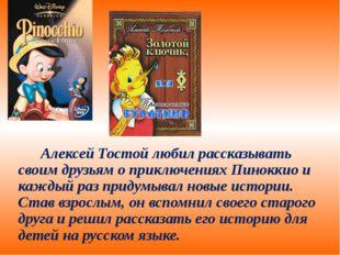 Алексей Тостой любил рассказывать своим друзьям о приключениях Пиноккио и ка